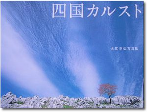 四国カルスト写真集(大江幸弘氏)